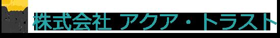 株式会社アクア・トラスト